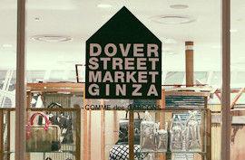 ドーバーストリートマーケット × NIKEをお買取しました
